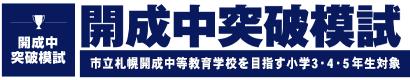 開成中突破模試 市立札幌開成中等教育学校を目指す小学4・5・6年生対象